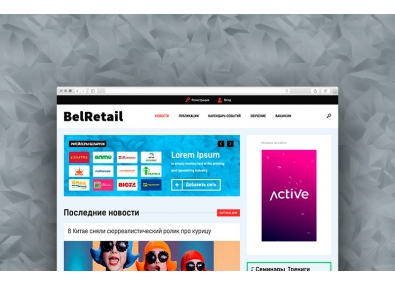 Интернет-ресурс BelRetail.by